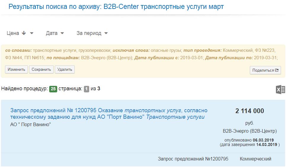 express-tender.ru