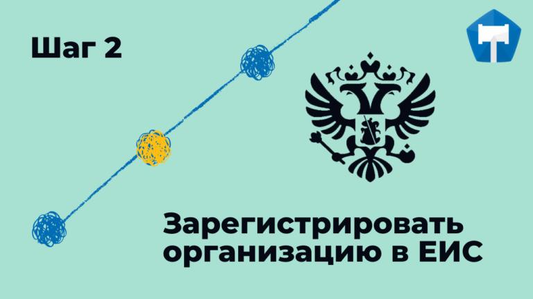 Зарегистрировать организацию в ЕИС